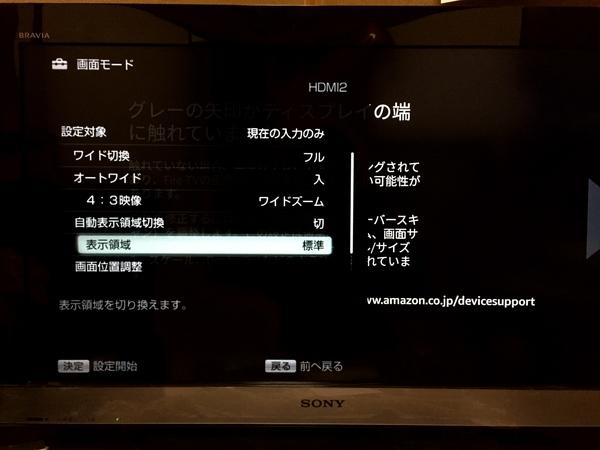 Fire TV Stickキャリブレーション8