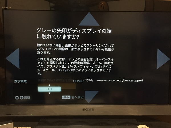 Fire TV Stickキャリブレーション9