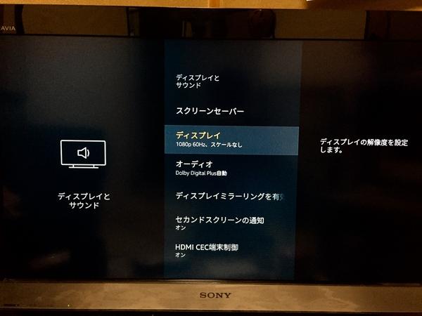 Fire TV Stickキャリブレーション3