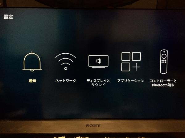 Fire TV Stickキャリブレーション2