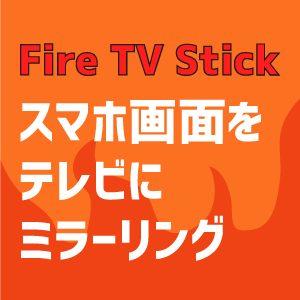 「Fire TV Stick」を使ってZenfone 2をテレビ画面にミラーリング