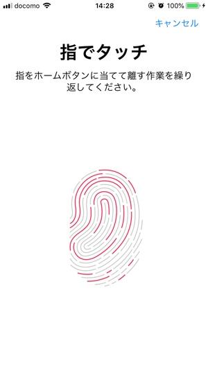 Touch ID指紋認証2