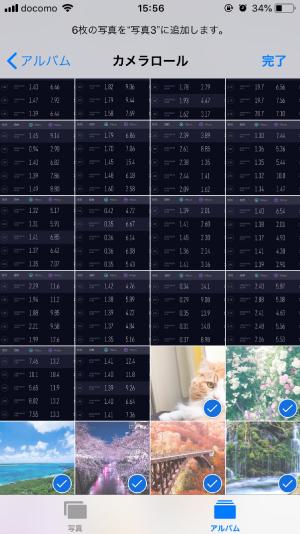 iPhone写真フォルダ移動8