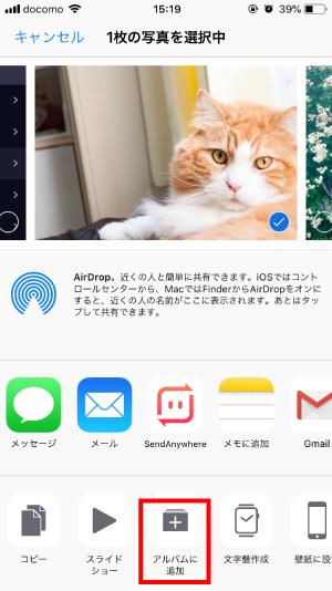 iPhone写真フォルダ移動2