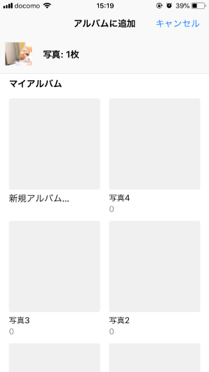 iPhone写真フォルダ移動3