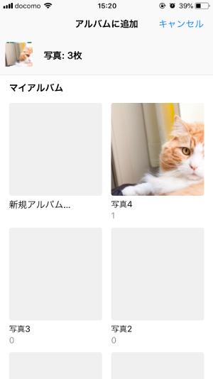 iPhone写真フォルダ移動5