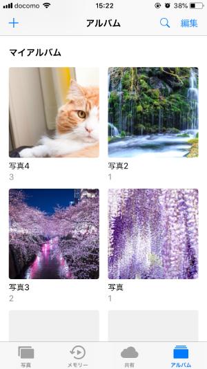 iPhone写真フォルダ移動12