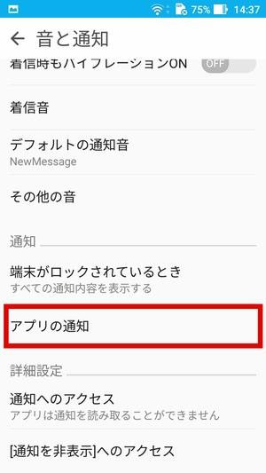 Androidアプリ通知オフ7