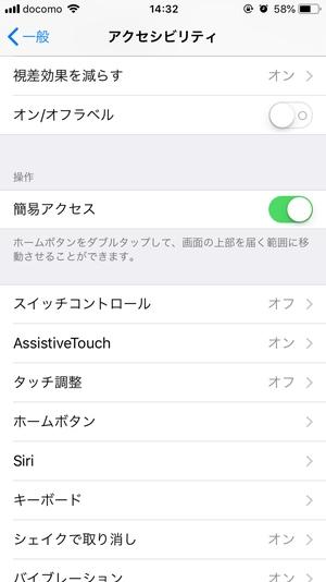 iOS『設定』検索3
