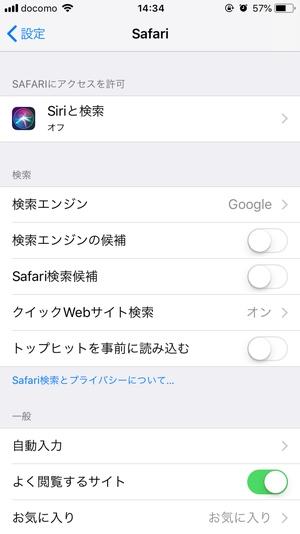 iOS『設定』検索6
