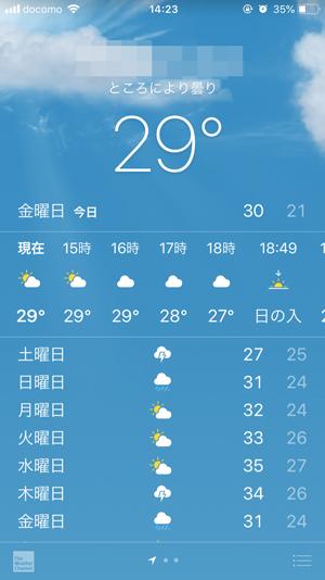 iPhone『天気』現在地設定3
