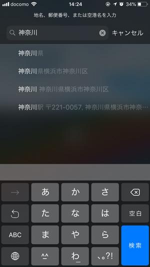 iPhone『天気』現在地設定5