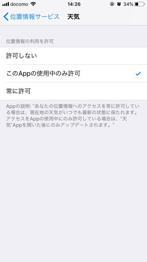 iPhone『天気』現在地設定2