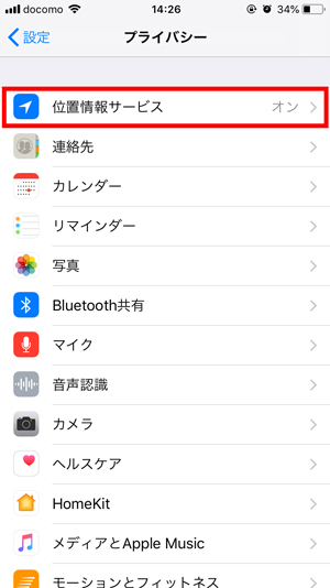 iPhone『天気』現在地設定1
