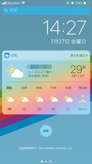 iPhone『天気』現在地設定7