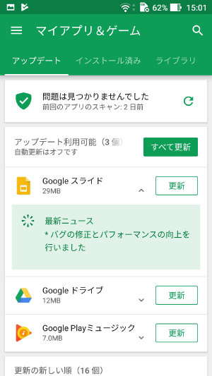 Androidアプリ手動更新5