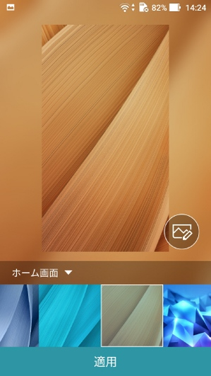 Android壁紙変更5
