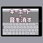 カリカリ!iPhoneでキーボードの音を消す方法
