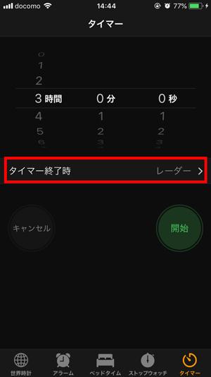 iPhoneスリープタイマー1