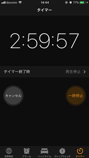 iPhoneスリープタイマー3