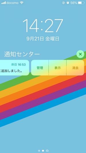 iOS12通知4
