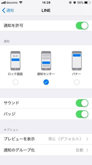 iOS12通知3