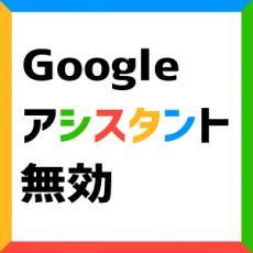 AndroidでGoogleアシスタントを無効にする方法
