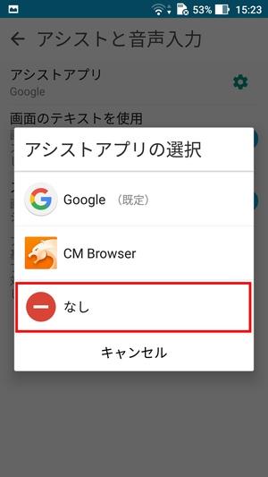 Googleアシスタント無効10