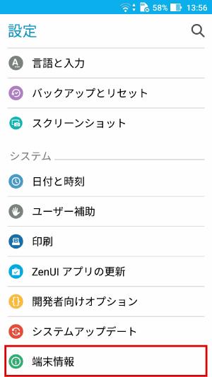 Androidバージョン確認1