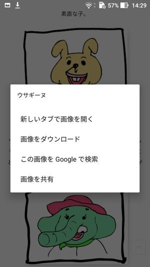 Android画像ダウンロード2
