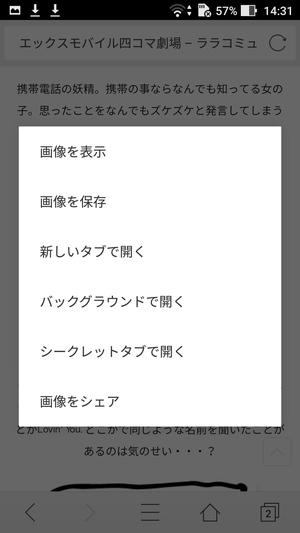 Android画像ダウンロード5