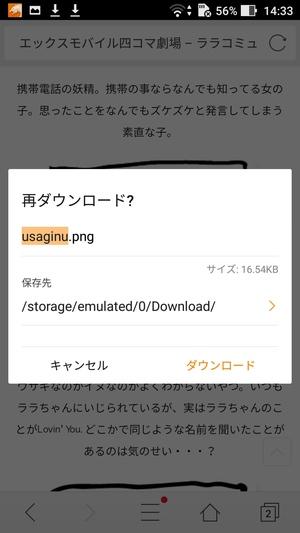 Android画像ダウンロード6