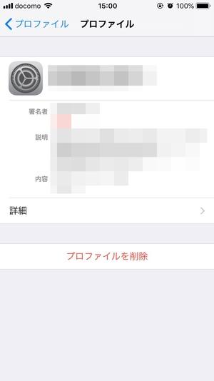 iPhoneプロファイル削除4