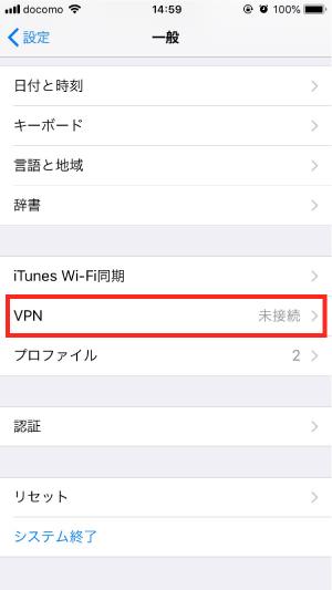 iPhoneプロファイル削除5
