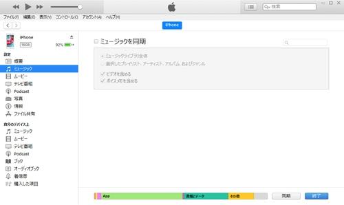 iPhoneボイスメモ転送4