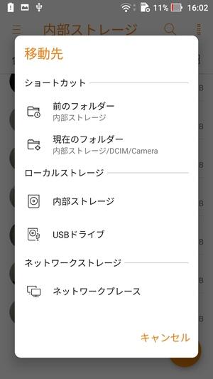 Android USBメモリ2
