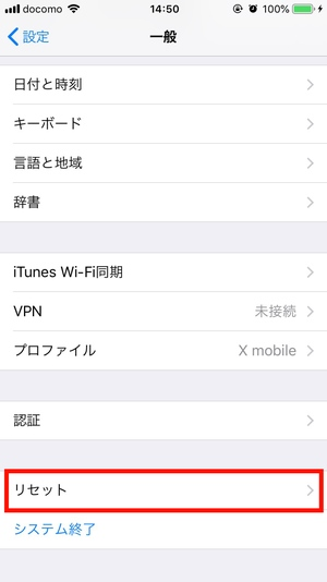 iPhone予測変換リセット3