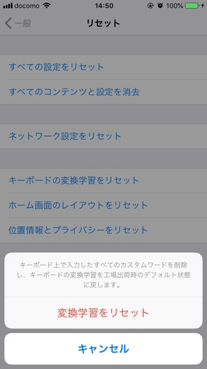iPhone予測変換リセット5