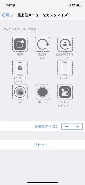 iPhoneXスクリーンショット3