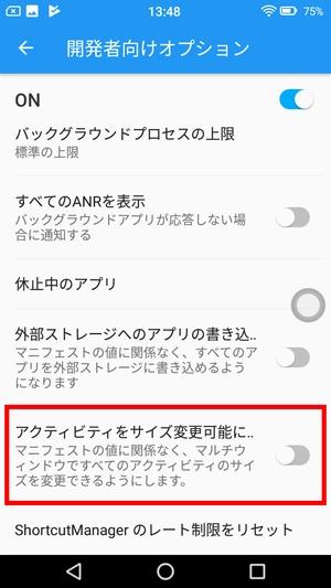Androidマルチウィンドウ6