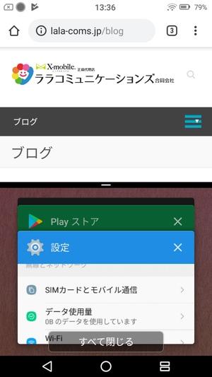 Androidマルチウィンドウ1