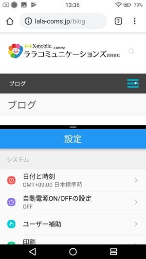 Androidマルチウィンドウ2