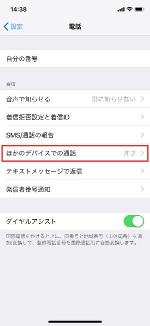 SIM無しiPhone電話2