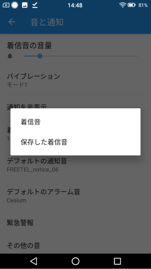 Android着信音変更3