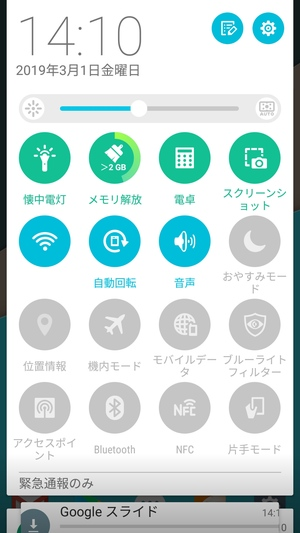 Androidライト付け方3