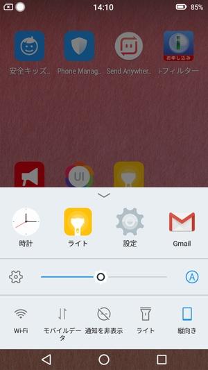Androidライト付け方1