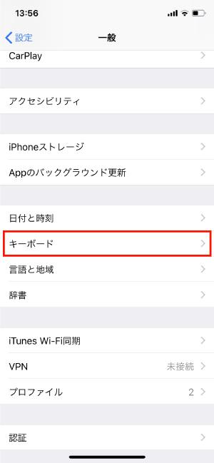 iPhoneキーボード切り替え2