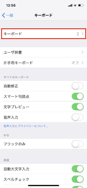 iPhoneキーボード切り替え3