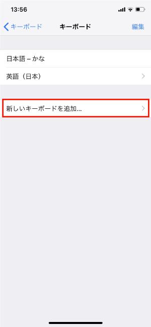 iPhoneキーボード切り替え4