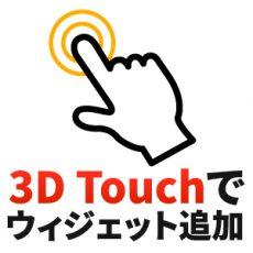 iPhoneのウィジェットを3D Touchを使って簡単に追加する方法
